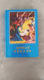 Детская Библия Конотоп