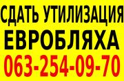 Выкуп авто на еврономерах евроблях Київ