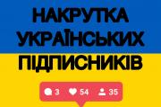 Накрутка украинских подписчиков инстаграмм. Живые подписчики instagram! Купить! Дешево! Роскрутка Київ