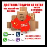 Выкуп товаров из Китая, опт, мелкий опт, розница. Дніпро