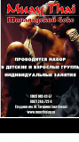 ТАИЛАНДСКИЙ БОКС Чернігів