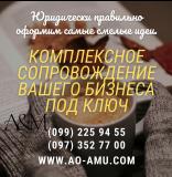 Юридическое сопровождение ФЛП и юридических лиц Харків