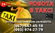 Потрібні водії в таксі зі своїм авто! Проста реєстрація, технічна підтримка 24/7. Суми