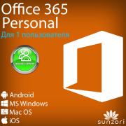 Microsoft 365 Персональный, годовая подписка для 1 польз. (ESD - электронный ключ) (QQ2-00004) Київ