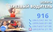 Водитель такси со своим авто! Быстрая регистрация! Стабильный заработок Запоріжжя