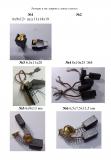 Щетки 5х5х11 мм (электрощетки) и другие Кривий Ріг