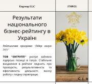 Бухгалтерські послуги від Лідера галузі 2021 Харків