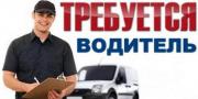 Робота для водіїв категорії С Київ