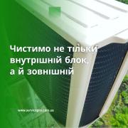 ОБСЛУЖИВАНИЕ КОНДИЦИОНЕРОВ Харків