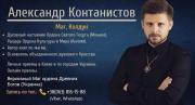 Сильный приворот Киев. Помощь мага. Любовная магия и снять порчу Украина. Личный прием Київ