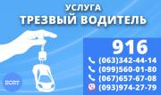 Срочно нужны водители такси со своим авто! Простая регистрация , техподдержка 24/7. Полтава