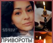 Любовний Приворот Кіев.Помогу Повернути Улюбленого Чоловіка. Київ