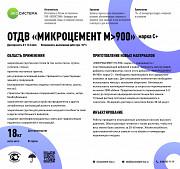 Микроцемент М 900 марка С+. Харків