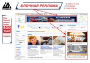 Реклама, услуги рекламы в интернете, реклама товара от 500 грн. Київ