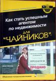"""Книга Как стать успешным агентом по недвижимости для """"чайников"""" Київ"""