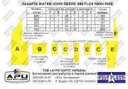 Комплект з заклепками JD 630 (9, 1m) Кропивницький