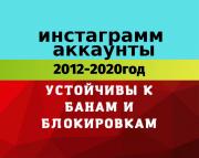Аккаунты инстаграмм 2012-2020года! Купить аккаунт Instagram! Купити старий акаунт! Дешево! Інстаграм Київ
