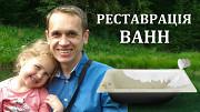 Реставрація Ванн ІВАНО-ФРАНКІВСЬК. Реставрація з Гарантією. Якісно Івано-Франківськ